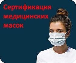 Оформление добровольных сертификатов на медицинские маски